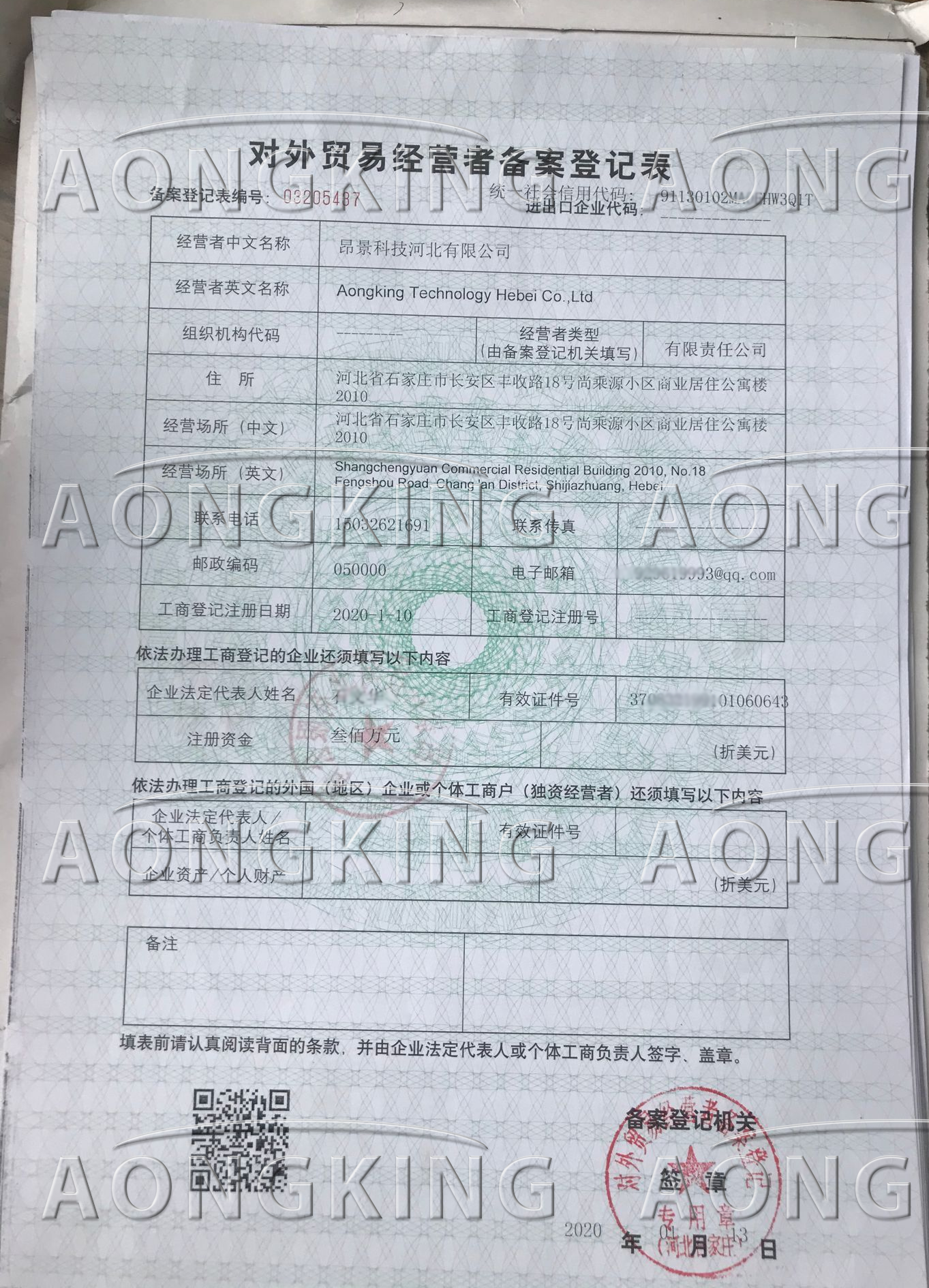 Aongking Export License